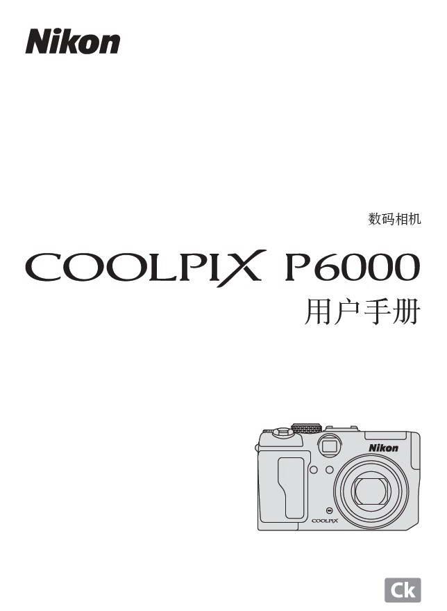 Nikon尼康Coolpix P6000数码相机使用说明书