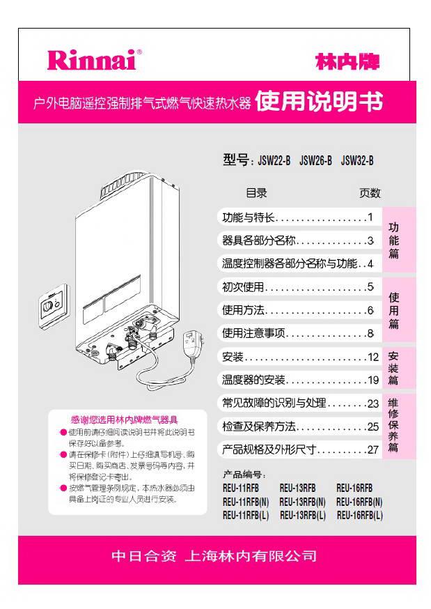 林内热水器jsw26-b型使用说明图片