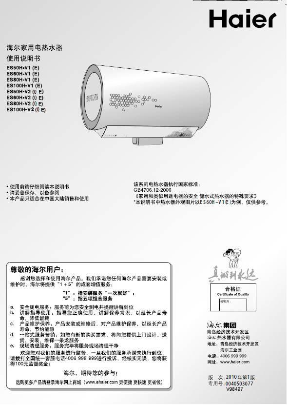 海尔es100h-v2(qe)电热水器使用说明书