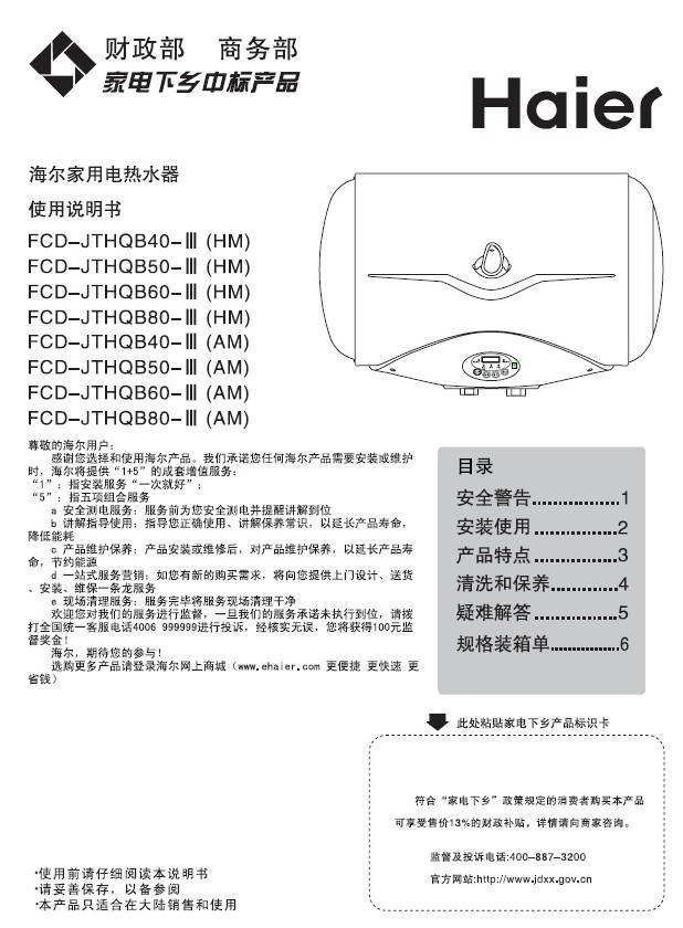 海尔FCD-JTHQB50电热水器使用说明书