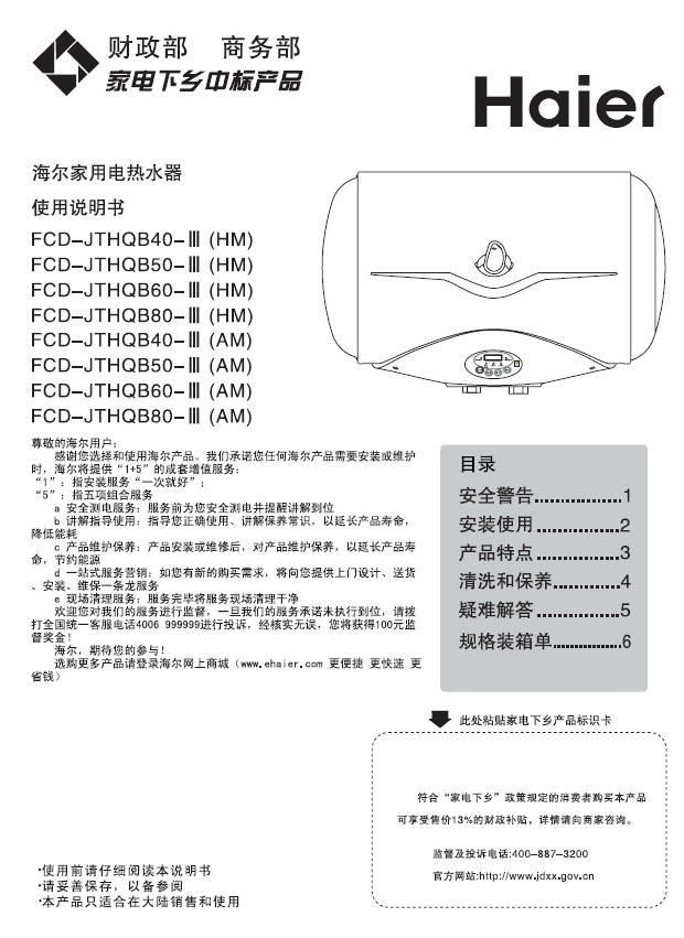 海尔fcd-jthqb60电热水器使用说明书