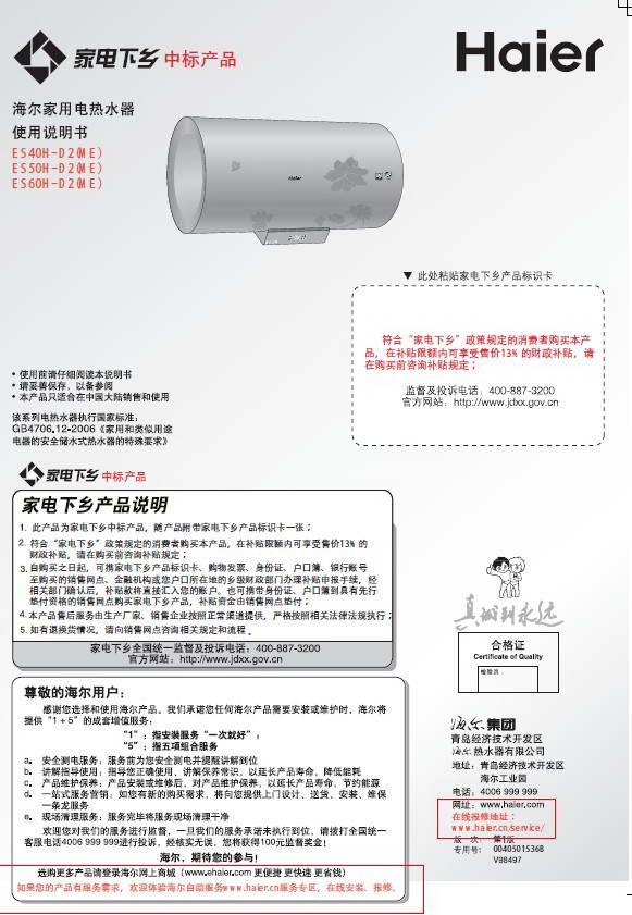 海尔ES60H-D2(ME)电热水器使用说明书