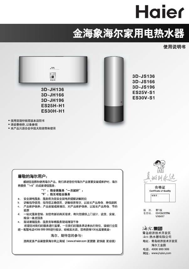 海尔ES25V-S1电热水器使用说明书