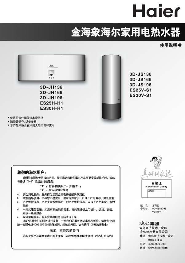 海尔3D-JS136电热水器使用说明书