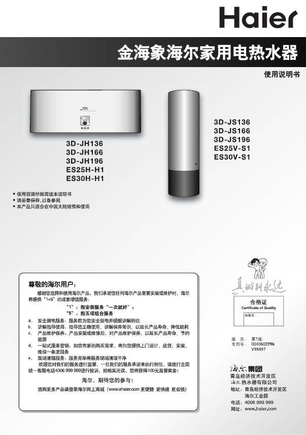 海尔ES30H-H1电热水器使用说明书