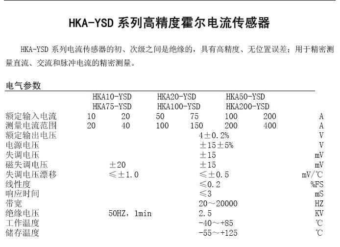 华智兴HKA50-YSD高精度霍尔电流传感器说明书