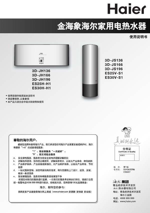 海尔3D-JH166电热水器使用说明书