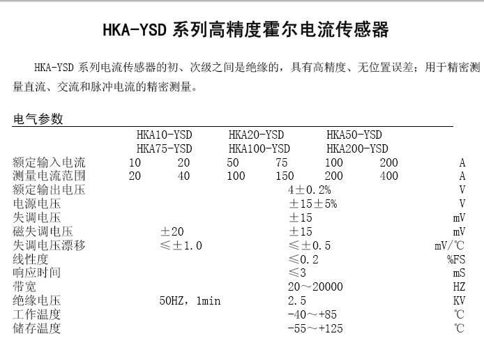 华智兴HKA20-YSD高精度霍尔电流传感器说明书