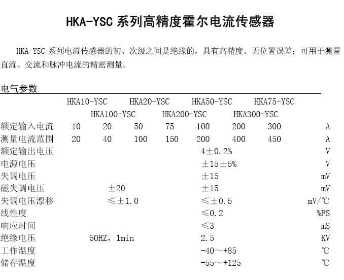 华智兴HKA20-YSC高精度霍尔电流传感器说明书