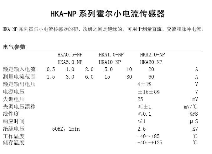 华智兴HKA20-NP霍尔小电流传感器说明书