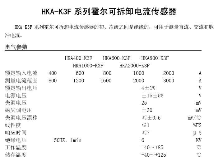 华智兴HKA400-K3F霍尔可拆卸电流传感器说明书
