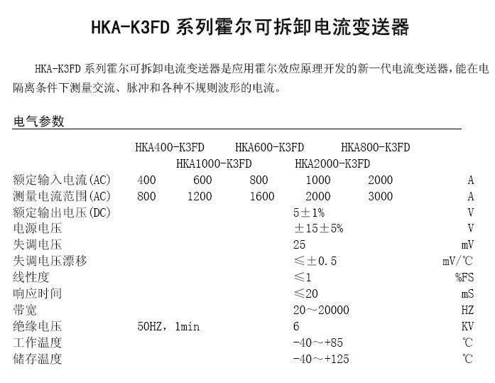 华智兴HKA2000-K3FD霍尔可拆卸电流变送器说明书