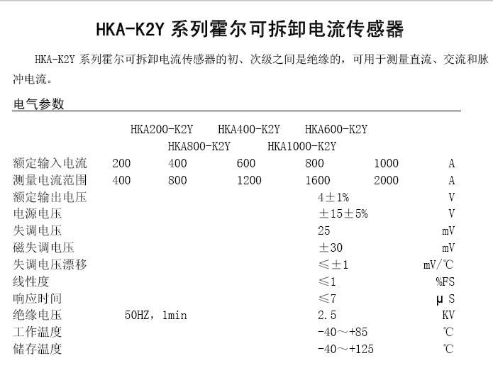 华智兴HKA400-K2Y霍尔可拆卸电流传感器说明书