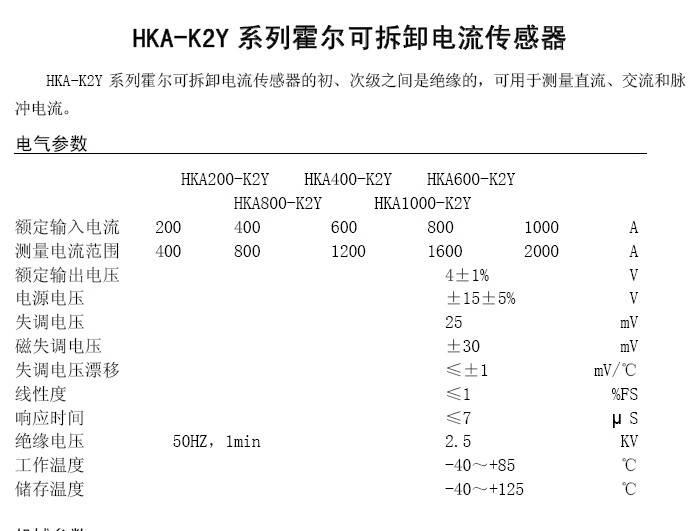 华智兴HKA200-K2Y霍尔可拆卸电流传感器说明书