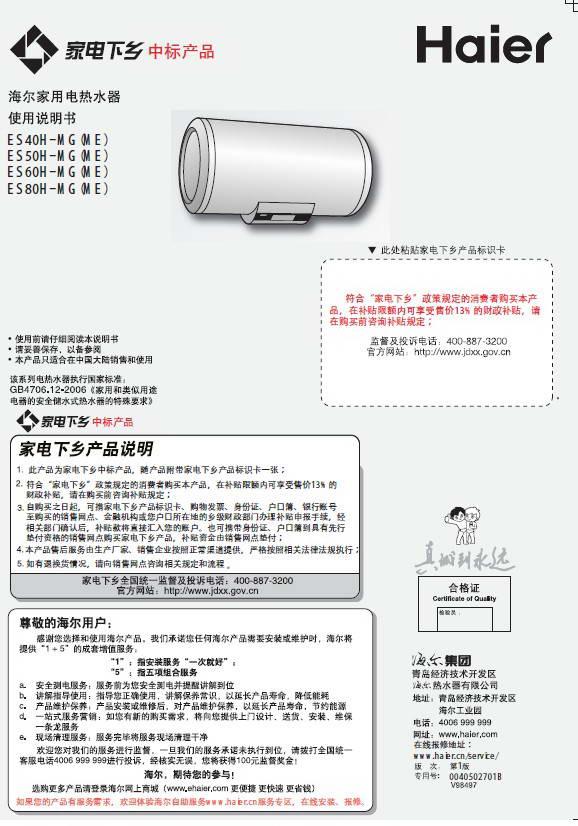 海尔es60h-mg(me)电热水器使用说明书图片