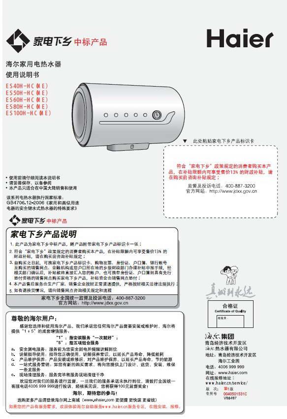 海尔ES60H-HC(ME)电热水器使用说明书