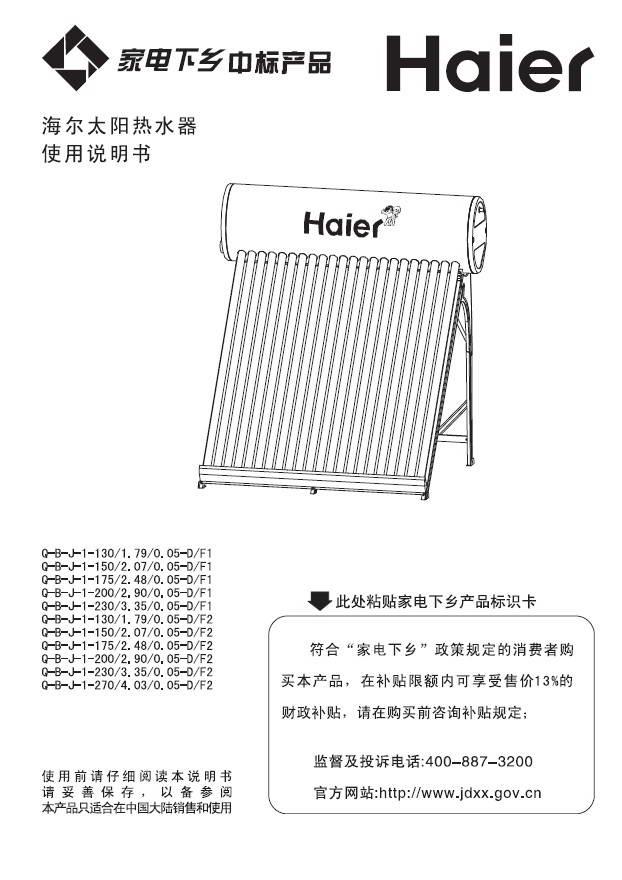 海尔Q-B-J-1-230/3.35/0.05-D/F1太阳热水器使用说明书