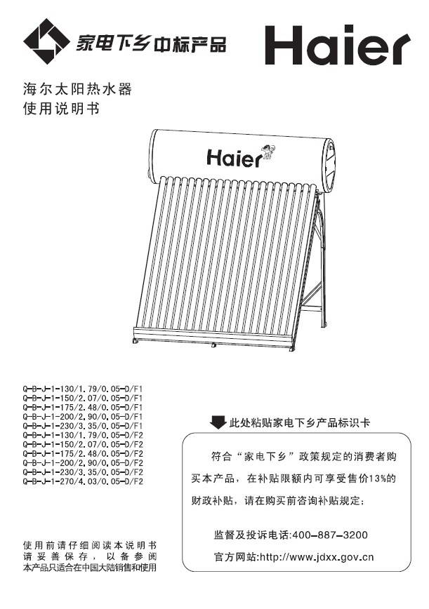 海尔Q-B-J-1-230/3.35/0.05-D/F2太阳热水器使用说明书