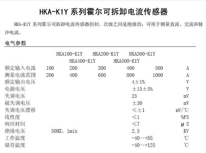 华智兴HKA300-K1Y霍尔可拆卸电流传感器说明书