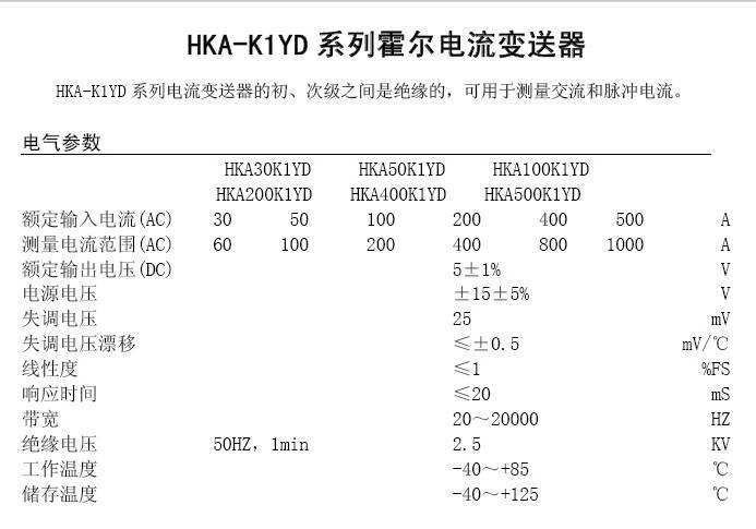 华智兴HKA50-K1YD霍尔电流变送器说明书