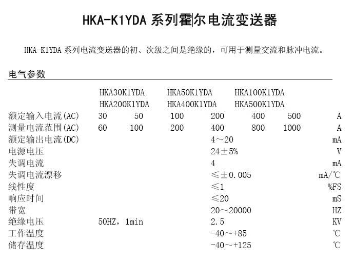 华智兴HKA500-K1YDA系列霍尔电流变送器说明书