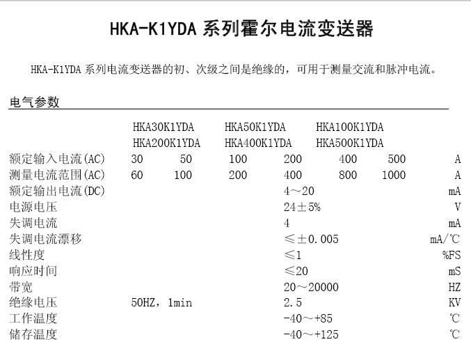 华智兴HKA100-K1YDA系列霍尔电流变送器说明书