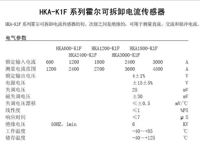 华智兴HKA1800-K1F霍尔可拆卸电流传感器说明书