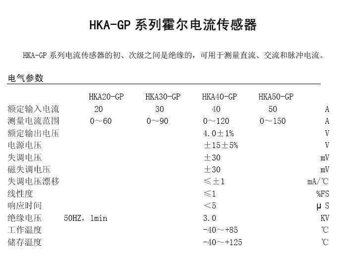 华智兴HKA30-GP霍尔电流传感器说明书