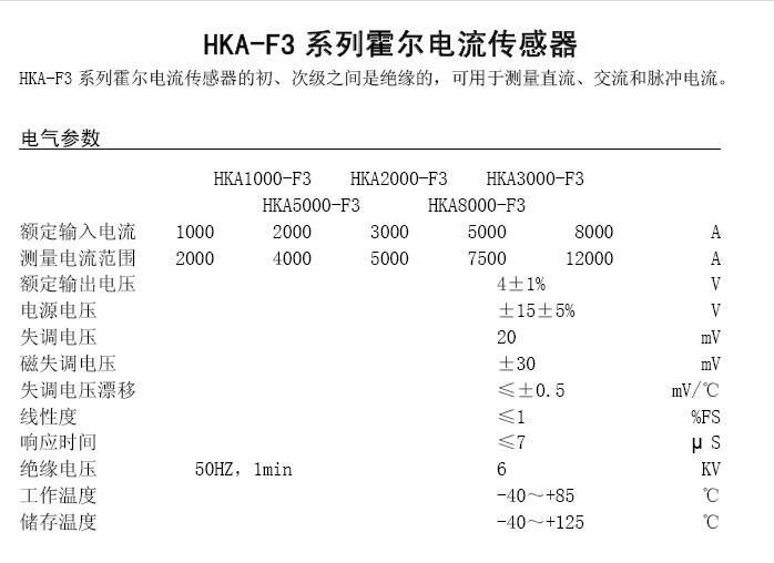 华智兴HKA4000-F4电流传感器说明书