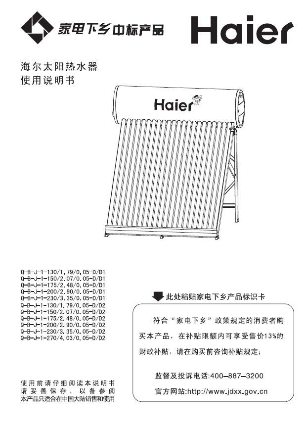 海尔Q-B-J-1-230/3.35/0.05-D/D2太阳热水器使用说明书