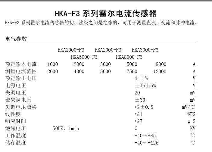 华智兴HKA8000-F3霍尔电流传感器说明书