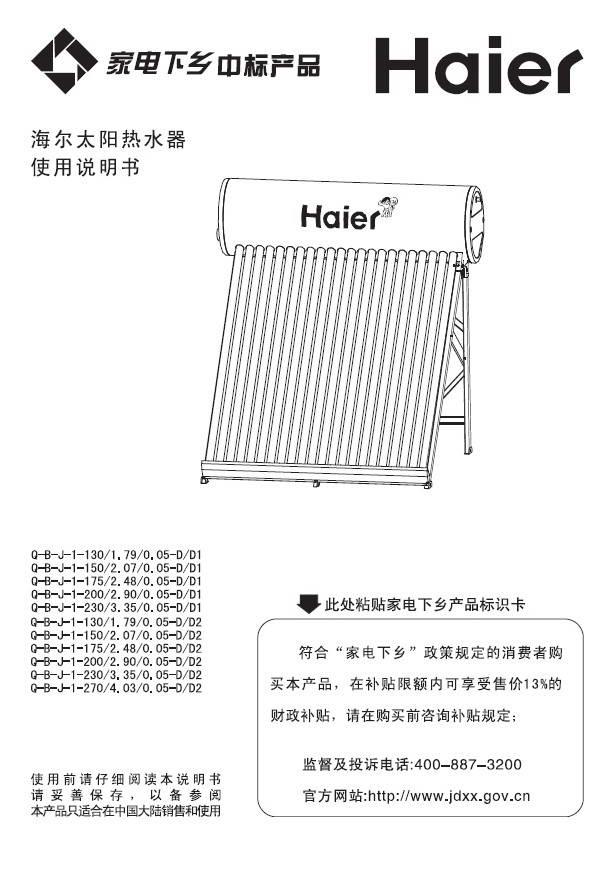 海尔Q-B-J-1-130/1.79/0.05-D/D2太阳热水器使用说明书