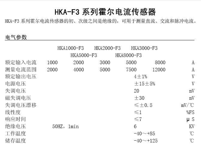 华智兴HKA3000-F3霍尔电流传感器说明书
