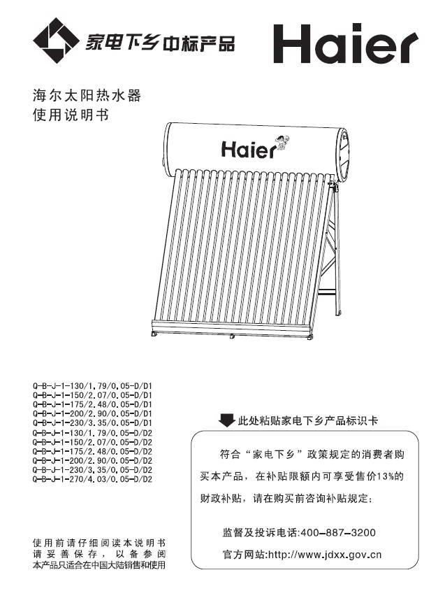 海尔Q-B-J-1-200/2.90/0.05-D/D1太阳热水器使用说明书