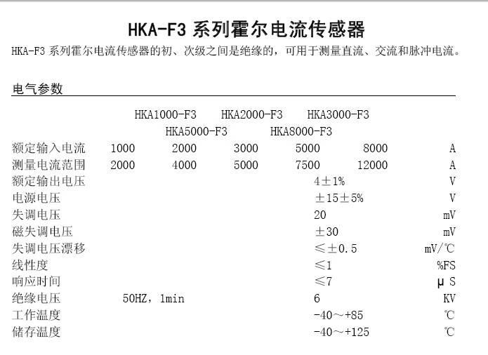 华智兴HKA2000-F3霍尔电流传感器说明书