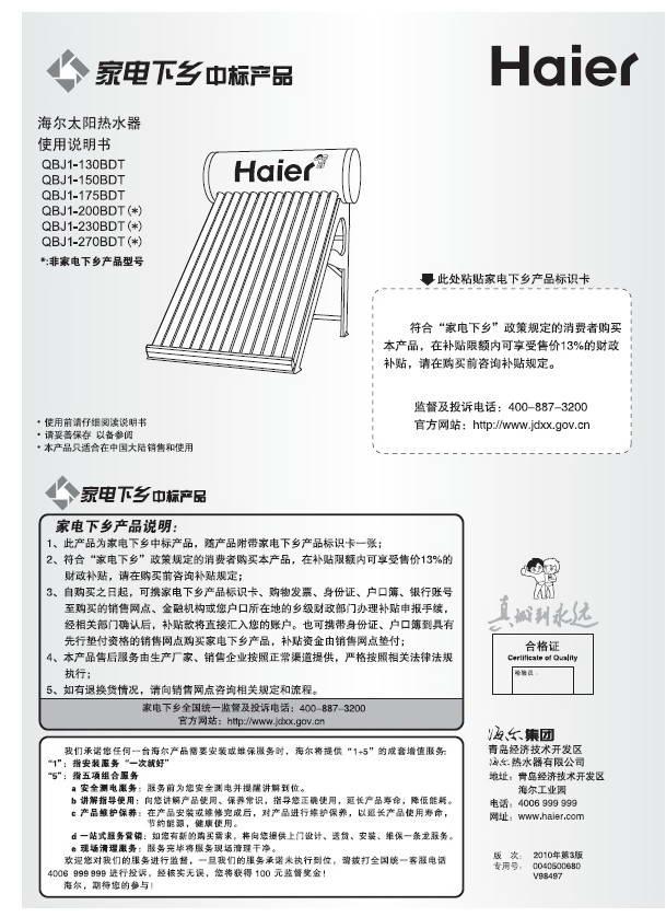 海尔QBJ1-150BDT太阳热水器使用说明书