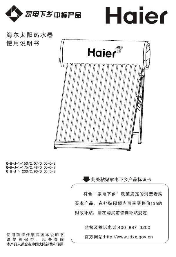 海尔Q-B-J-1-150/2.07/0.05-D/S太阳热水器使用说明书