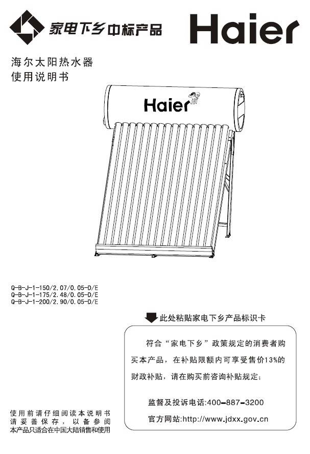 海尔Q-B-J-1-200/2.90/0.05-D/E太阳热水器使用说明书