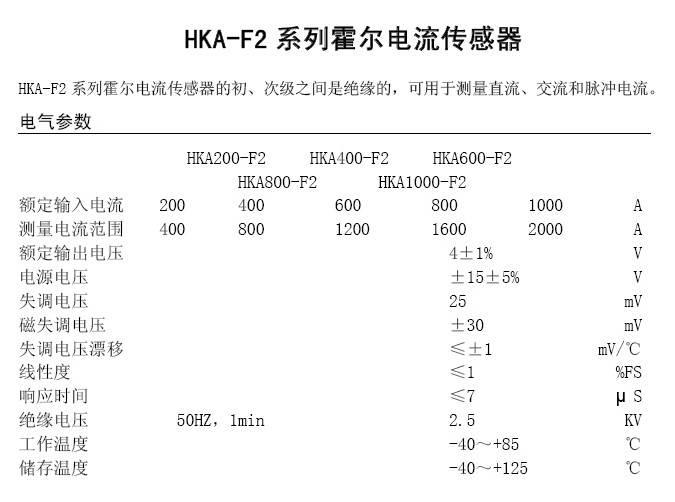 华智兴HKA800-F2霍尔电流传感器说明书