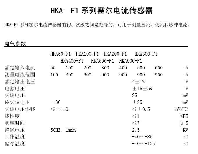 华智兴HKA400-F1霍尔电流传感器说明书