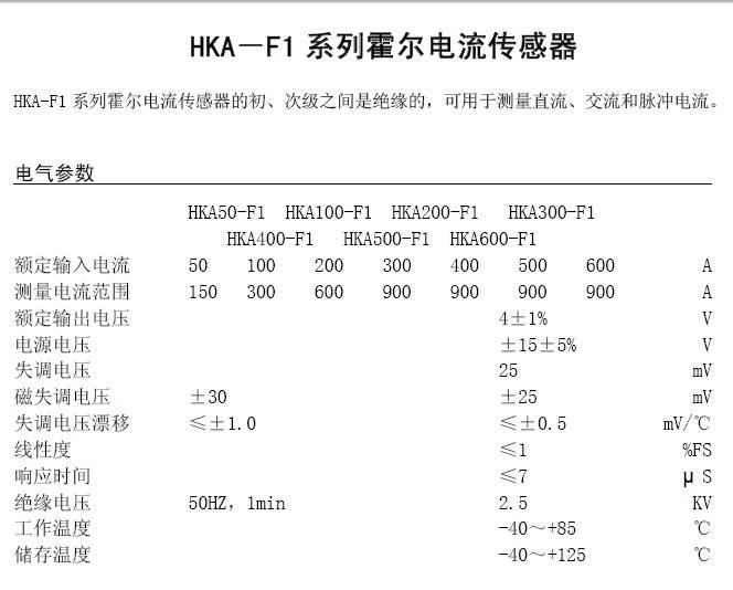 华智兴HKA200-F1霍尔电流传感器说明书