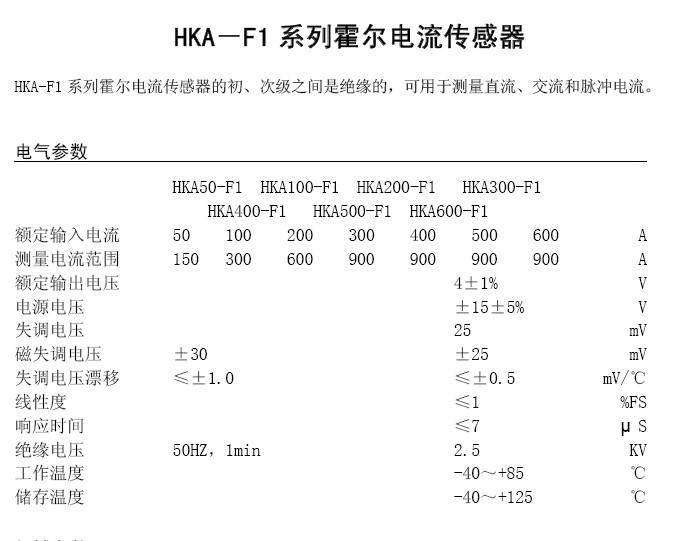 华智兴HKA50-F1霍尔电流传感器说明书