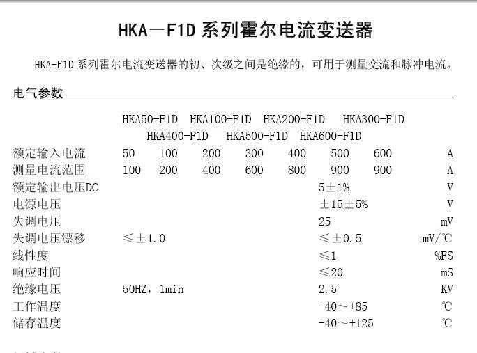 华智兴HKA500-F1D霍尔电流变送器说明书