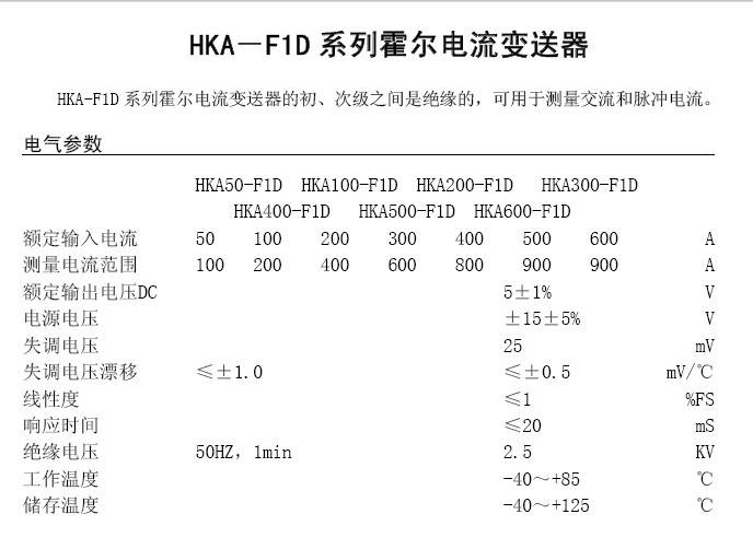 华智兴HKA50-F1D霍尔电流变送器说明书