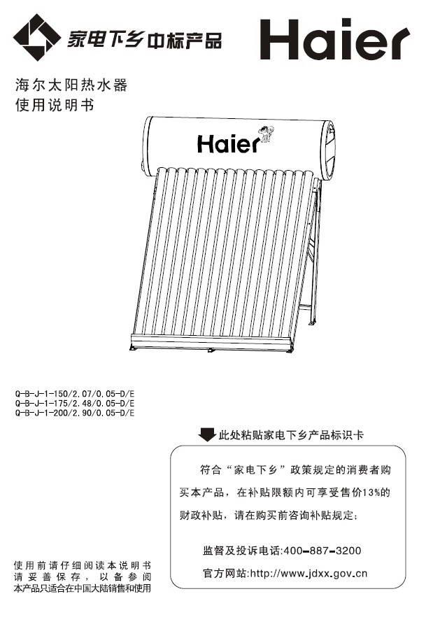 海尔Q-B-J-1-175/2.48/0.05-D/E太阳热水器使用说明书