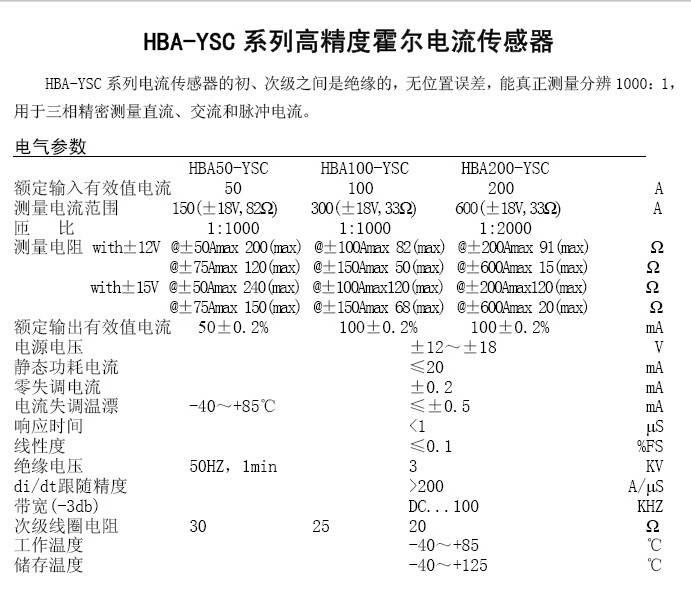 华智兴HBA50-YSC高精度霍尔电流传感器说明书