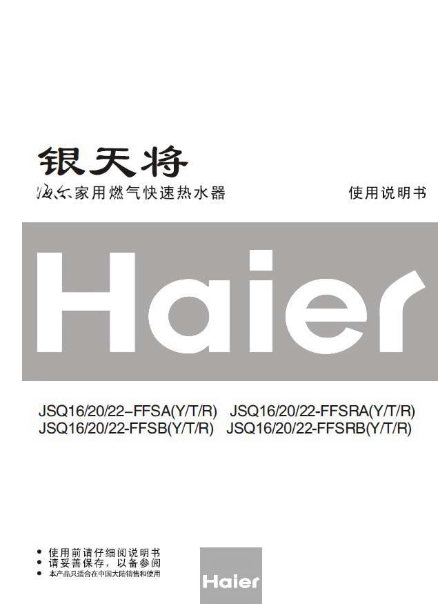 海尔热水器JSQ16/20/22-FFSRB(Y/T/R)型使用说明书