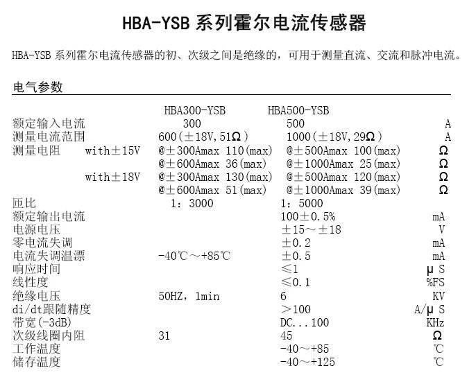 华智兴HBA300-YSB霍尔电流传感器说明书