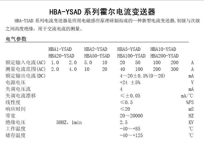 华智兴HBA50-YSAD霍尔电流变送器说明书