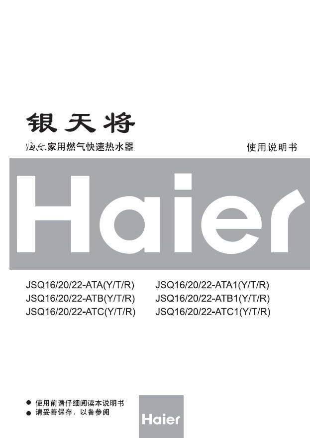 海尔热水器JSQ16/20/22-ATC(Y/T/R)型使用说明书